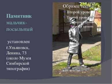 Памятник мальчик-посыльный установлен г.Ульяновск, Ленина, 73 (около Музея Си...