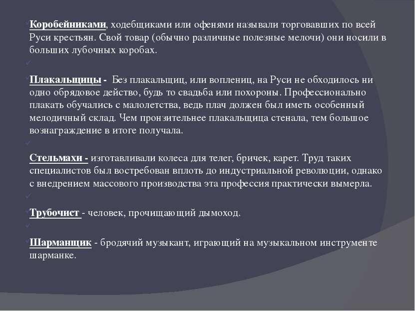 Коробейниками, ходебщиками или офенями называли торговавших по всей Руси крес...