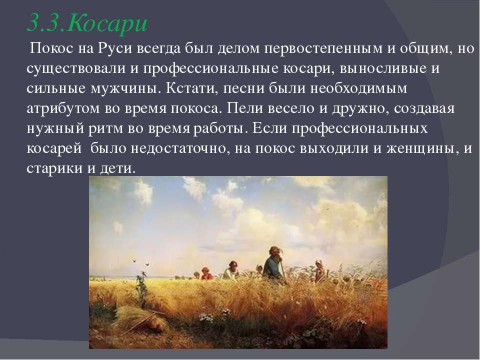 3.3.Косари Покос на Руси всегда был делом первостепенным и общим, но существо...