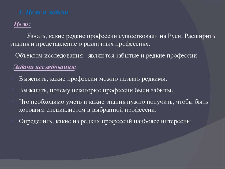 1. Цели и задачи Цели: Узнать, какие редкие профессии существовали на Руси. Р...