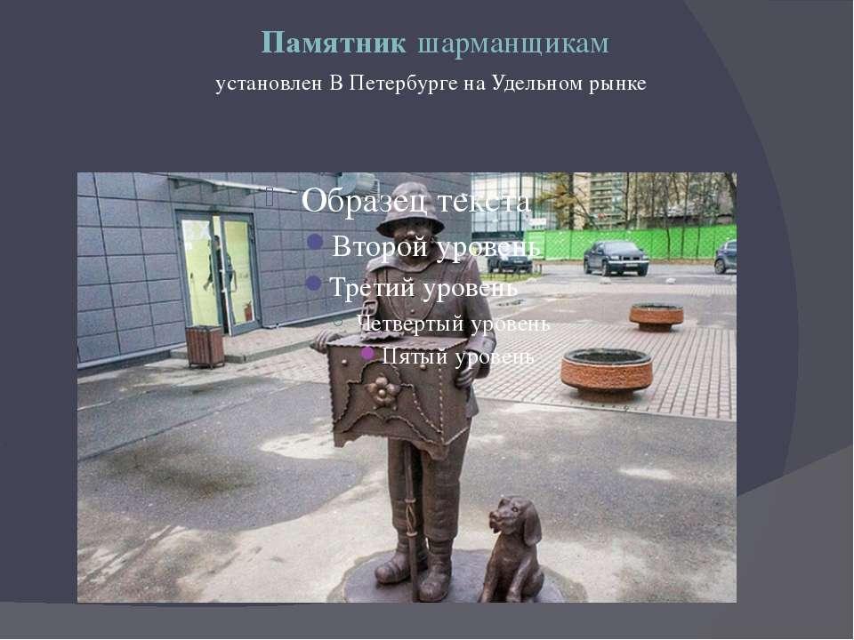 Памятникшарманщикам установлен В Петербурге на Удельном рынке