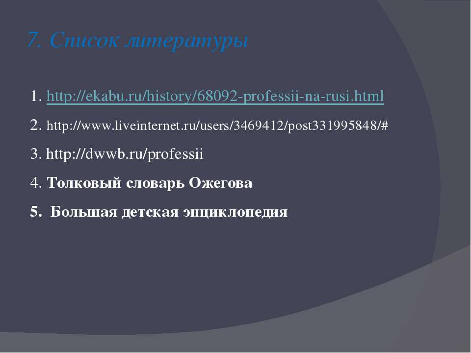 7. Список литературы 1. http://ekabu.ru/history/68092-professii-na-rusi.html ...
