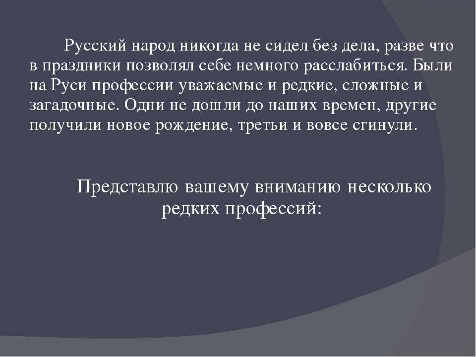 Русский народ никогда не сидел без дела, разве что в праздники позволял себе ...