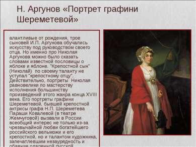 Н. Аргунов «Портрет графини Шереметевой» Талантливые от рождения, трое сынове...
