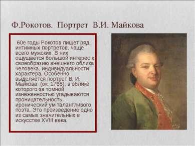 Ф.Рокотов. Портрет В.И. Майкова В 60е годы Рокотов пишет ряд интимных портрет...