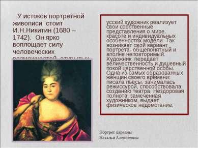 У истоков портретной живописи стоит И.Н.Никитин (1680 – 1742). Он ярко воплощ...