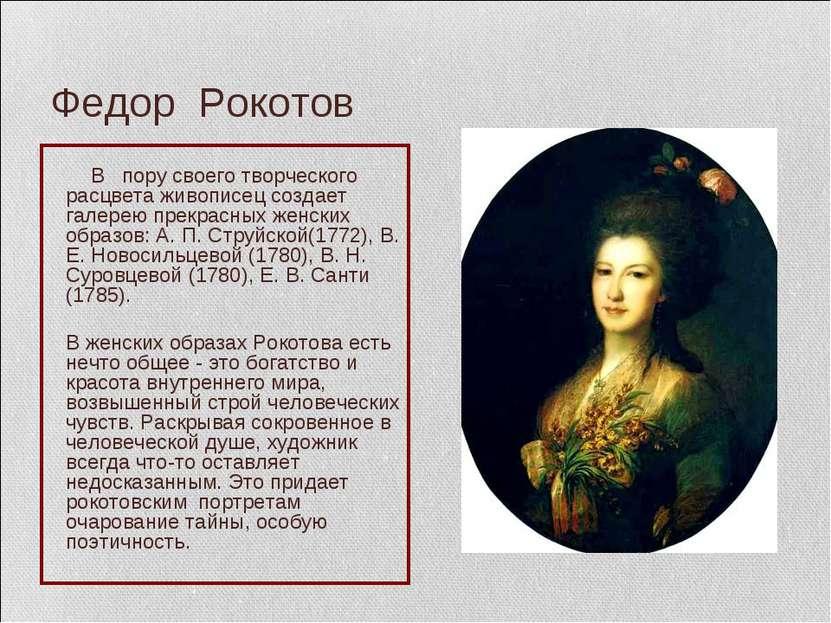 Федор Рокотов В пору своего творческого расцвета живописец создает галерею пр...