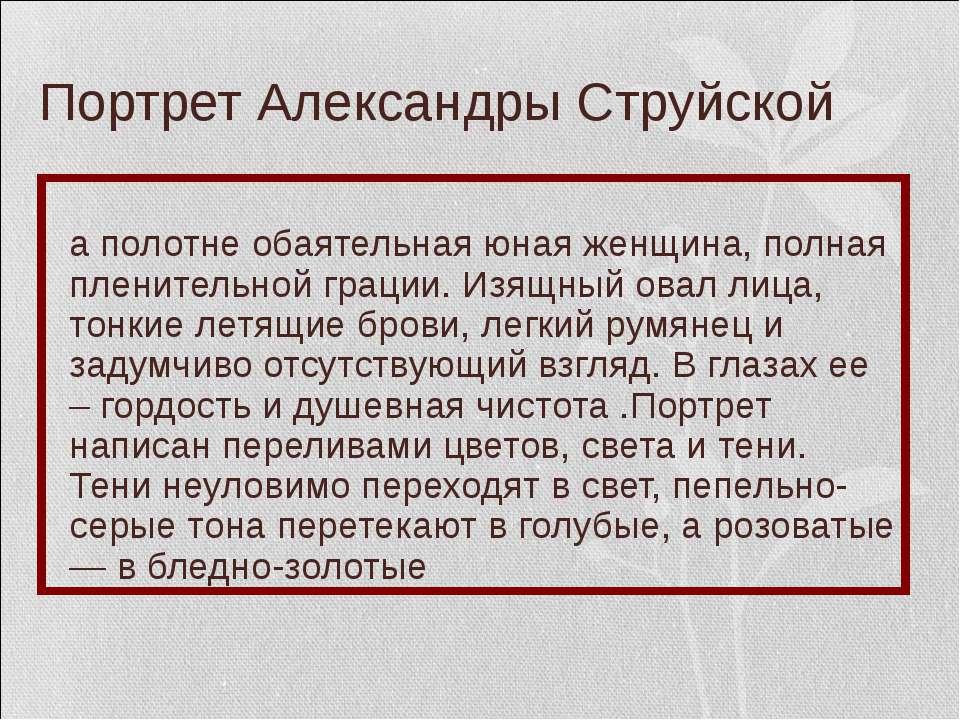 Портрет Александры Струйской На полотне обаятельная юная женщина, полная плен...
