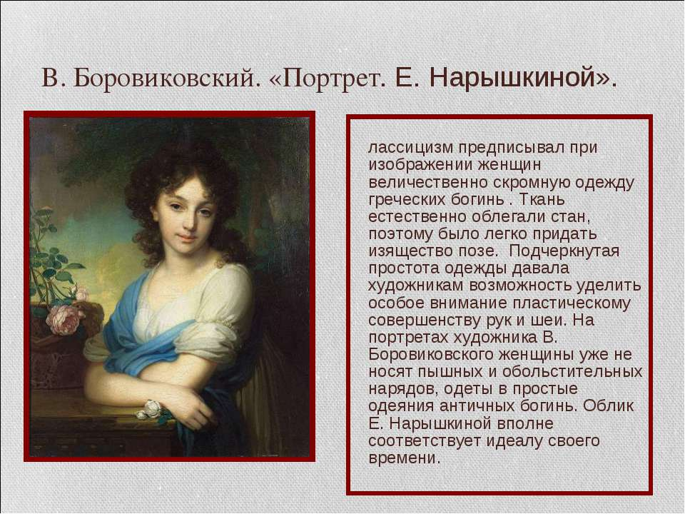 В. Боровиковский. «Портрет. Е. Нарышкиной». Классицизм предписывал при изобра...