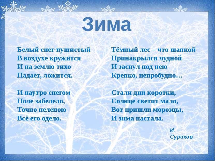 Зима Тёмный лес – что шапкой Принакрылся чудной И заснул под нею Крепко, непр...