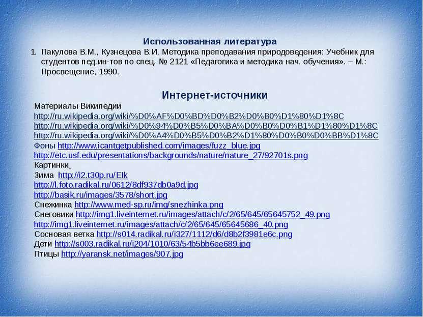 Интернет-источники Материалы Википедии http://ru.wikipedia.org/wiki/%D0%AF%D0...