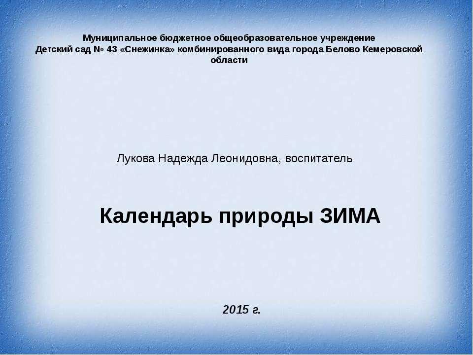 Муниципальное бюджетное общеобразовательное учреждение Детский сад № 43 «Снеж...