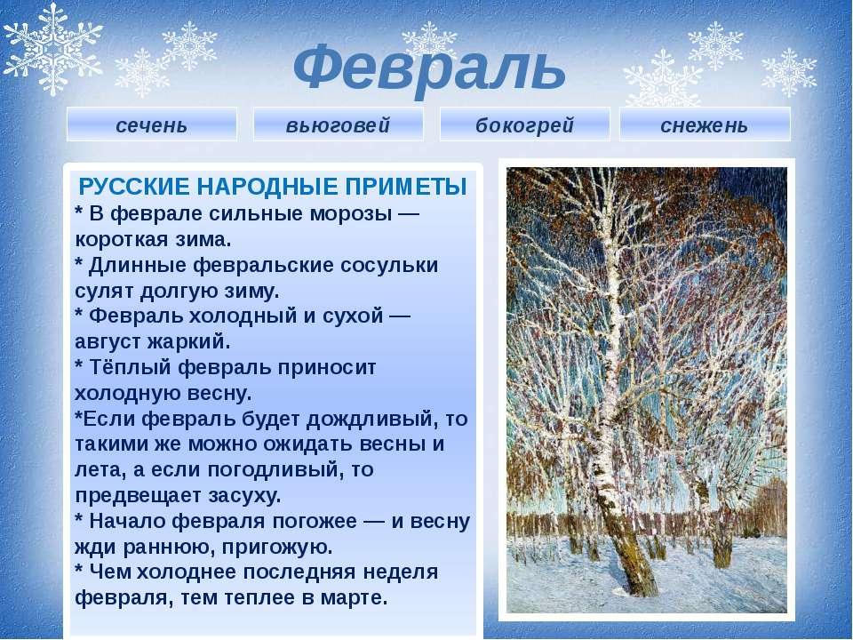 вьюговей РУССКИЕ НАРОДНЫЕ ПРИМЕТЫ * В феврале сильные морозы— короткая зима....