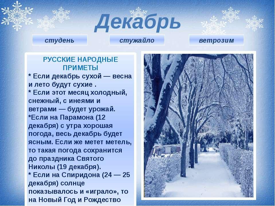 студень РУССКИЕ НАРОДНЫЕ ПРИМЕТЫ * Если декабрь сухой— весна и лето будут су...