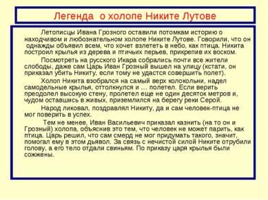 Легенда о холопе Никите Лутове Летописцы Ивана Грозного оставили потомкам ист...