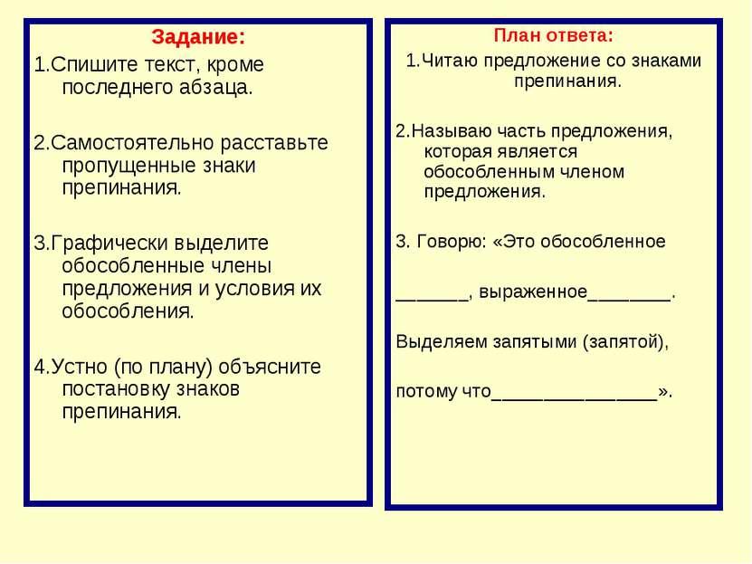 Задание: 1.Спишите текст, кроме последнего абзаца. 2.Самостоятельно расставьт...