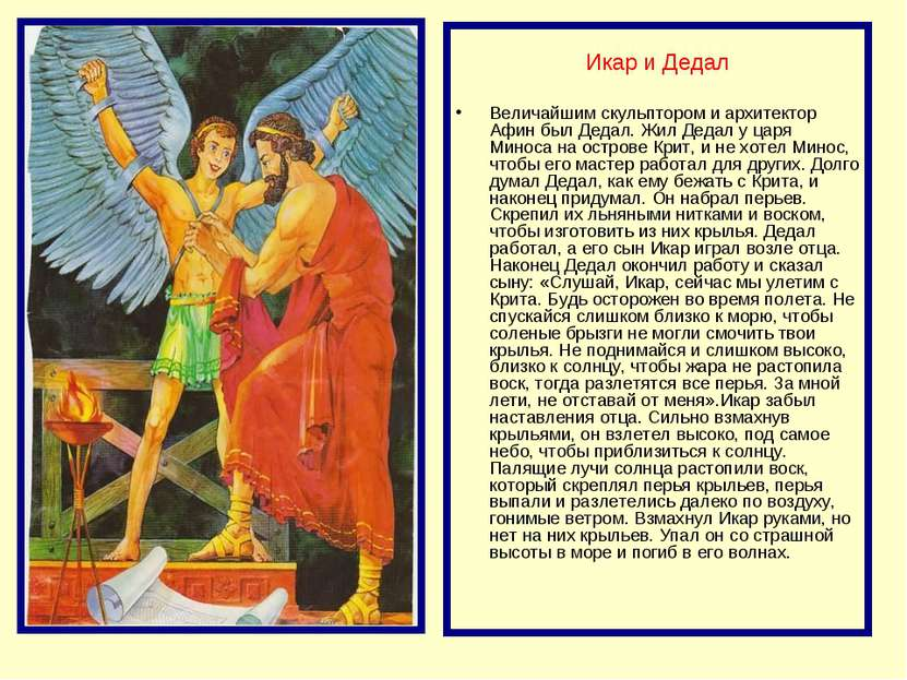 Икар и Дедал Величайшим скульптором и архитектор Афин был Дедал. Жил Дедал у ...