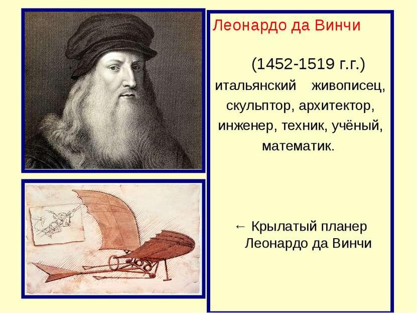 Леонардо да Винчи (1452-1519 г.г.) итальянский живописец, скульптор, архитект...