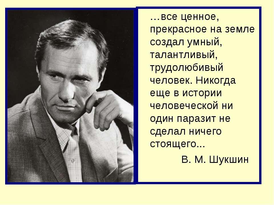 …все ценное, прекрасное на земле создал умный, талантливый, трудолюбивый чело...