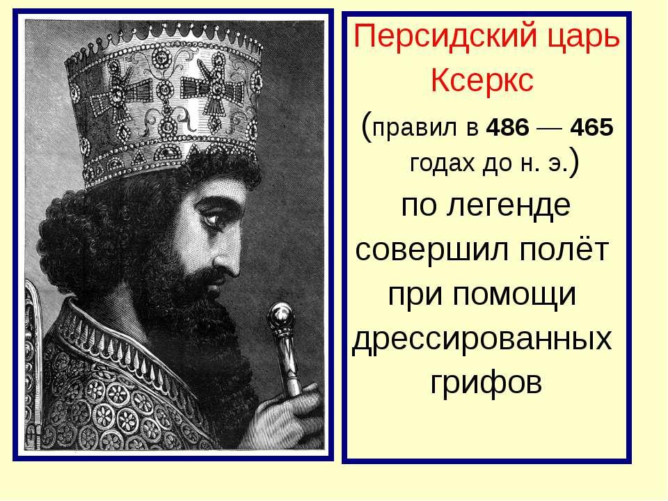Персидский царь Ксеркс (правил в 486— 465 годах дон.э.) по легенде соверши...