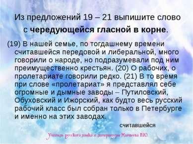 Из предложений 19 – 21 выпишите слово с чередующейся гласной в корне. (19) В ...