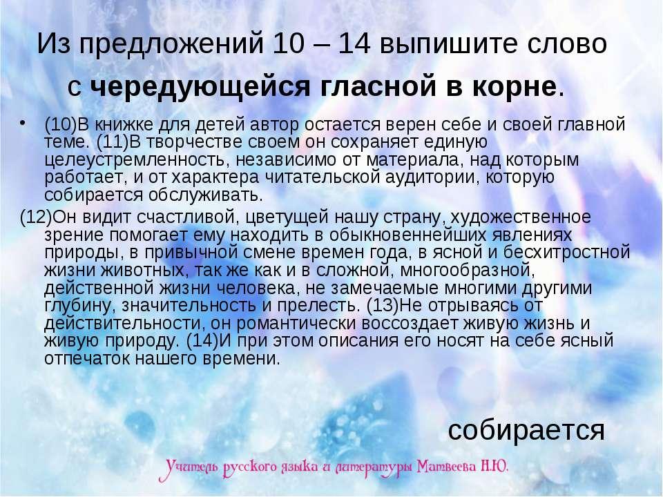 Из предложений 10 – 14 выпишите слово с чередующейся гласной в корне. (10)В к...