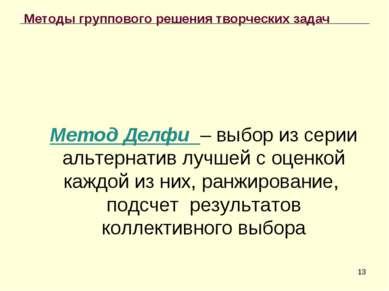 * Методы группового решения творческих задач Метод Делфи – выбор из серии аль...