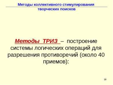 * Методы коллективного стимулирования творческих поисков Методы ТРИЗ – постро...