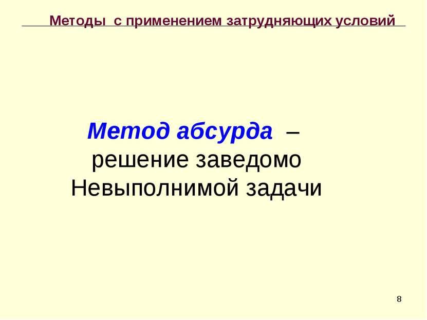 * Метод абсурда – решение заведомо Невыполнимой задачи Методы с применением з...