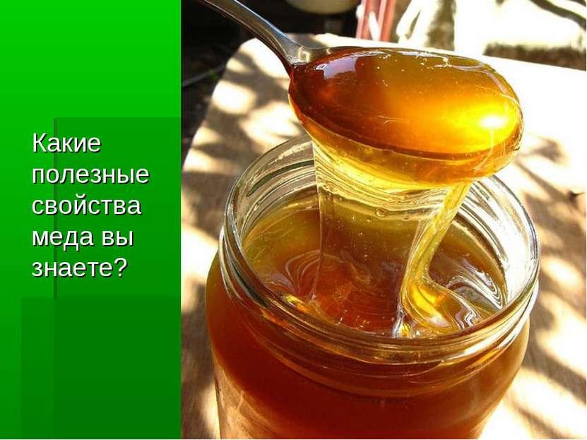 Какие полезные свойства меда вы знаете?