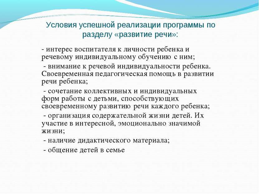 Условия успешной реализации программы по разделу «развитие речи»: - интерес в...
