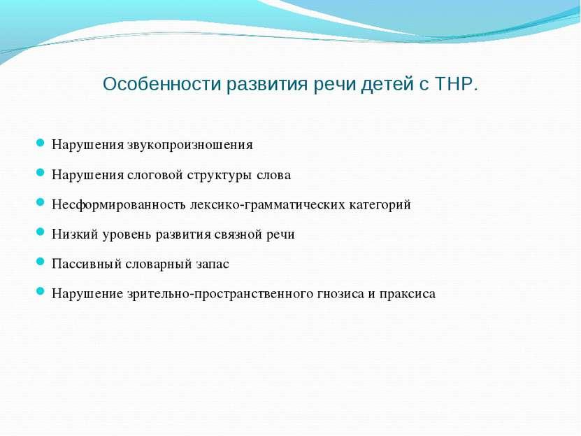 Особенности развития речи детей с ТНР. Нарушения звукопроизношения Нарушения ...