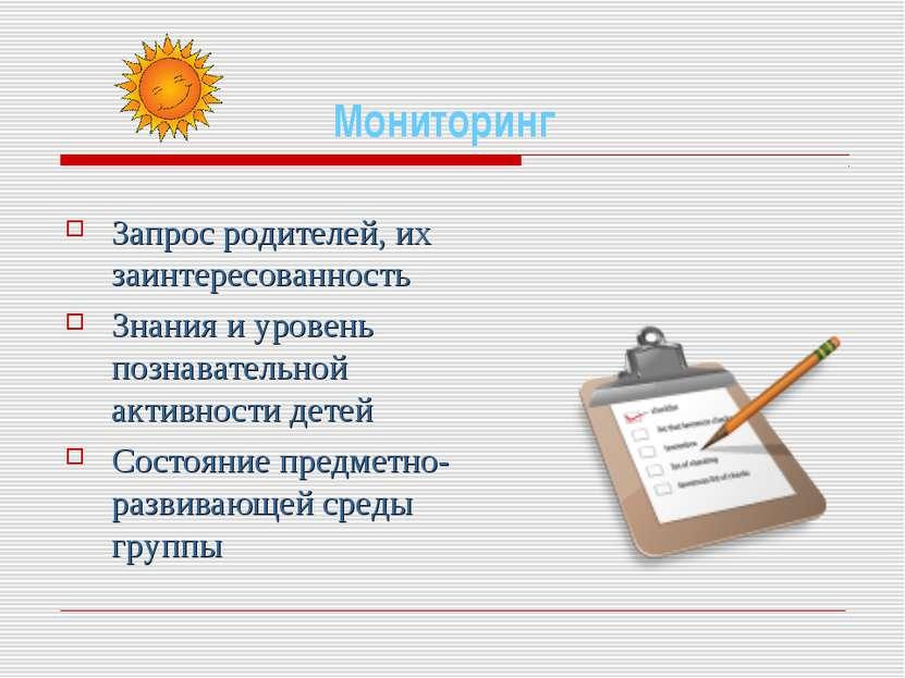 Мониторинг Запрос родителей, их заинтересованность Знания и уровень познавате...