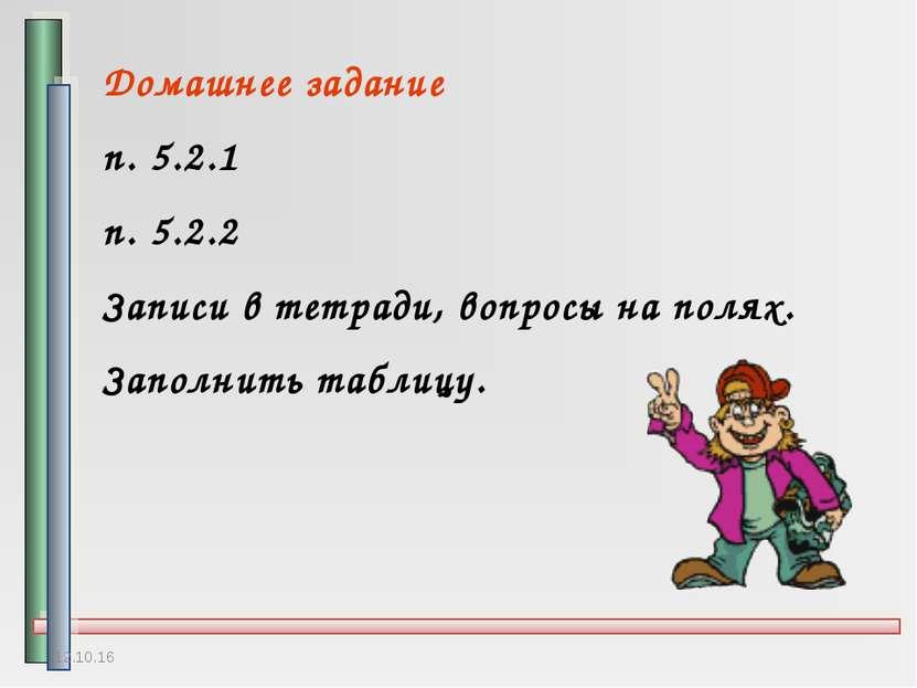 Домашнее задание п. 5.2.1 п. 5.2.2 Записи в тетради, вопросы на полях. Заполн...