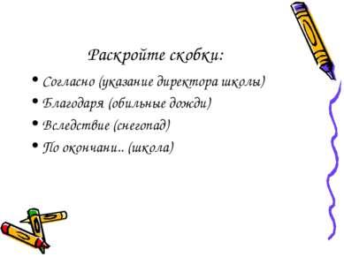 Раскройте скобки: Согласно (указание директора школы) Благодаря (обильные дож...