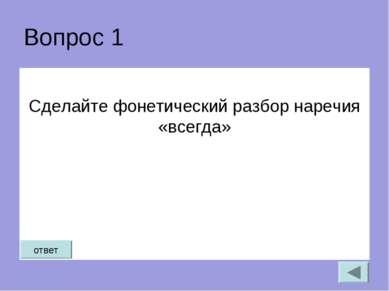 Вопрос 1 Сделайте фонетический разбор наречия «всегда» ответ