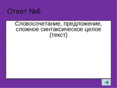 Ответ №6 Словосочетание, предложение, сложное синтаксическое целое (текст)