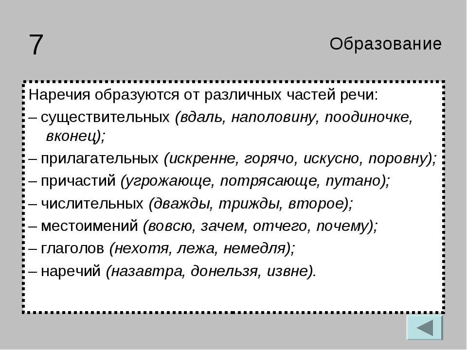 7 Наречия образуются от различных частей речи: – существительных (вдаль, напо...