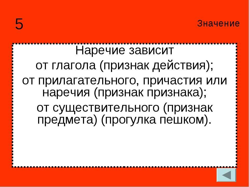 5 Наречие зависит от глагола (признак действия); от прилагательного, причасти...