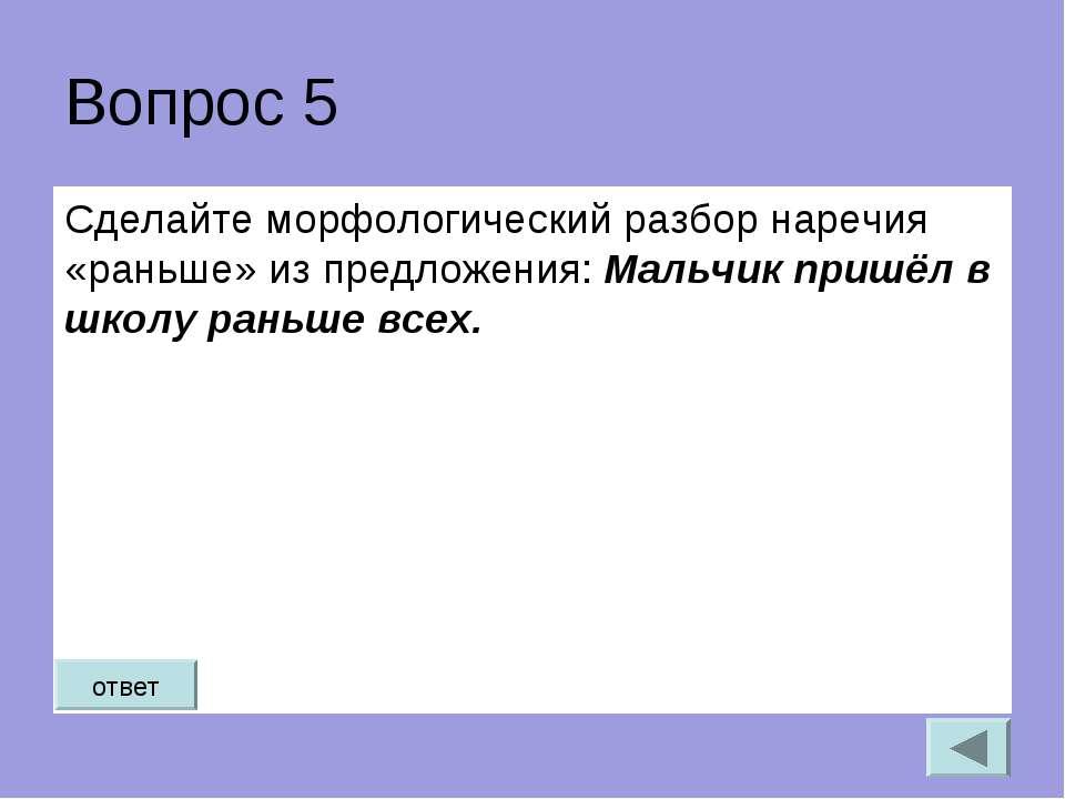 Вопрос 5 Сделайте морфологический разбор наречия «раньше» из предложения: Мал...