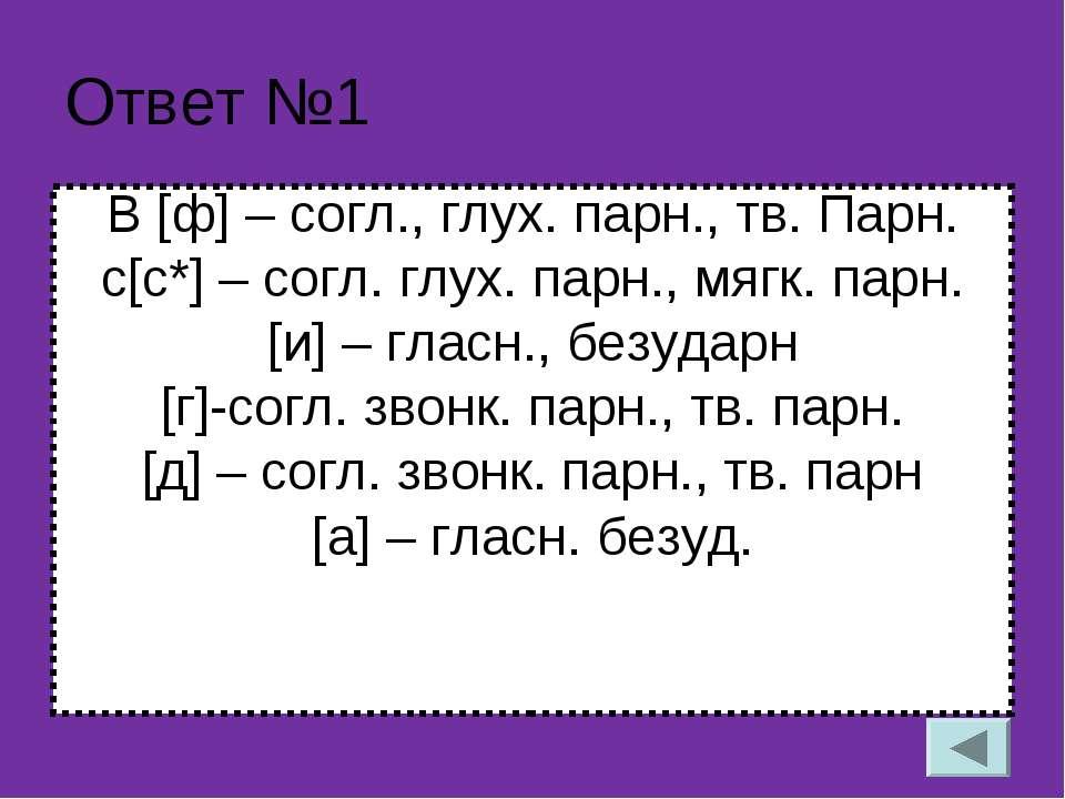 Ответ №1 В [ф] – согл., глух. парн., тв. Парн. с[с*] – согл. глух. парн., мяг...