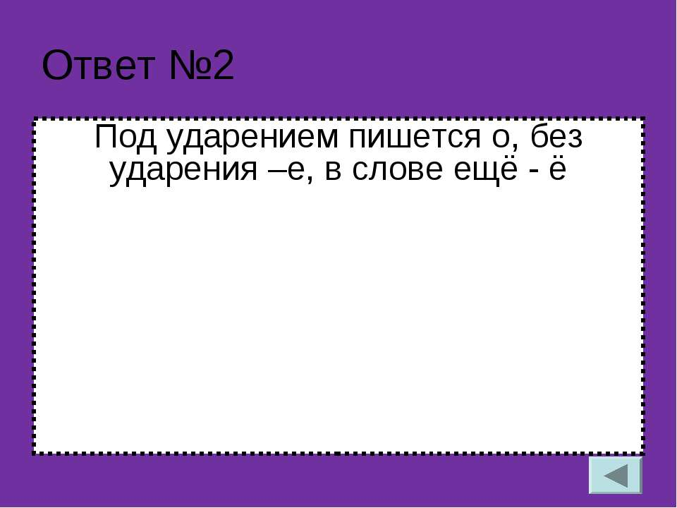 Ответ №2 Под ударением пишется о, без ударения –е, в слове ещё - ё