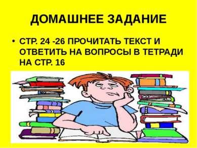ДОМАШНЕЕ ЗАДАНИЕ СТР. 24 -26 ПРОЧИТАТЬ ТЕКСТ И ОТВЕТИТЬ НА ВОПРОСЫ В ТЕТРАДИ ...