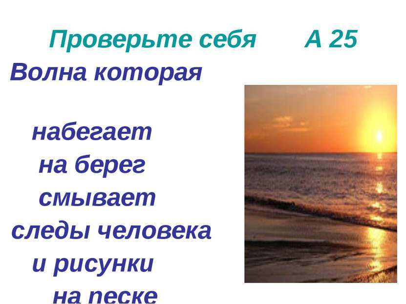 Проверьте себя А 25 Волна которая набегает на берег смывает следы человека и ...