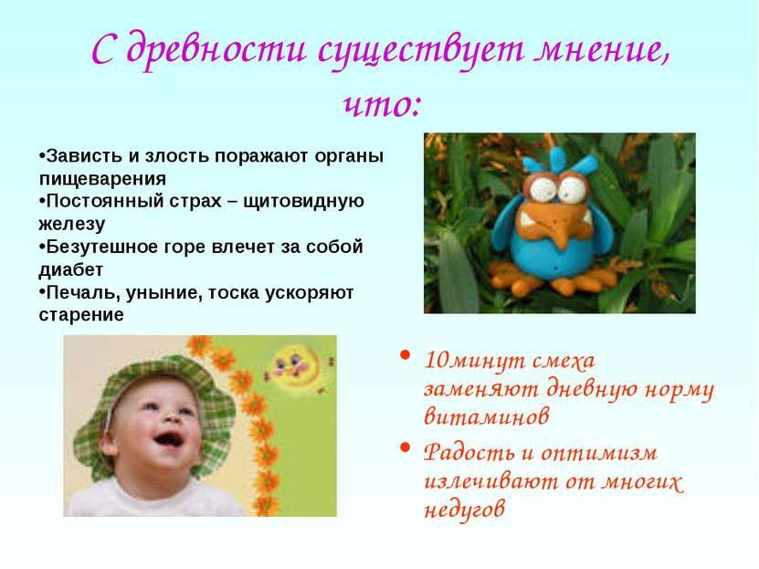 С древности существует мнение, что: 10минут смеха заменяют дневную норму вита...