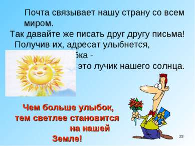 * Чем больше улыбок, тем светлее становится на нашей Земле! Почта связывает н...