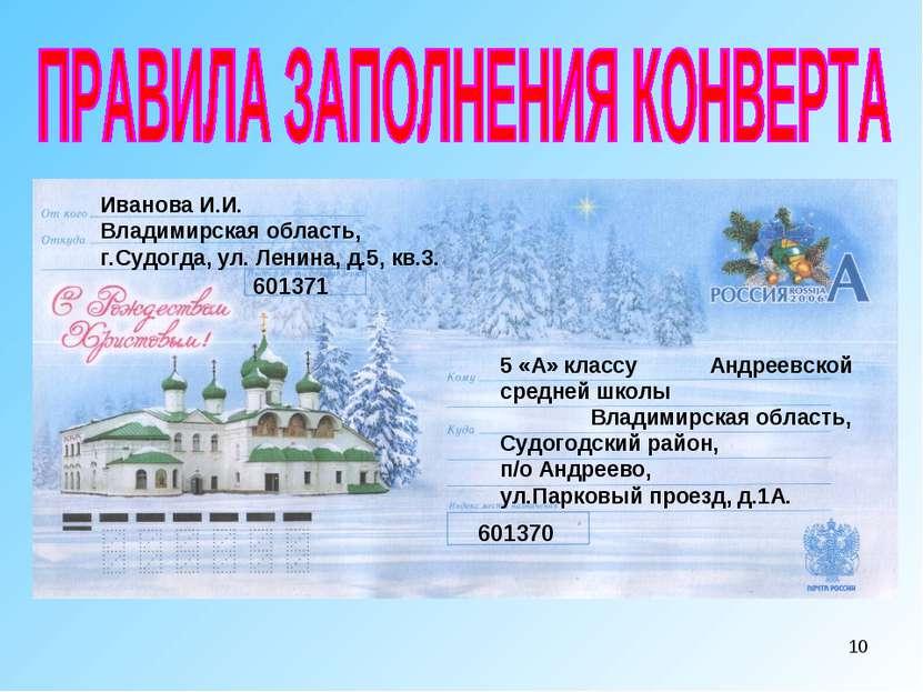 * Иванова И.И. Владимирская область, г.Судогда, ул. Ленина, д.5, кв.3. 5 «А» ...