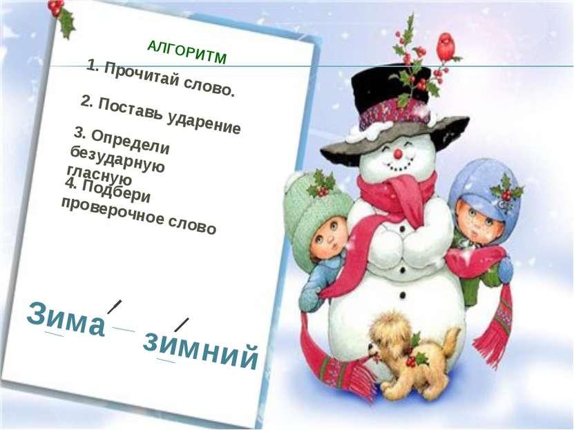Зима зимний АЛГОРИТМ 1. Прочитай слово. 2. Поставь ударение 3. Определи безуд...