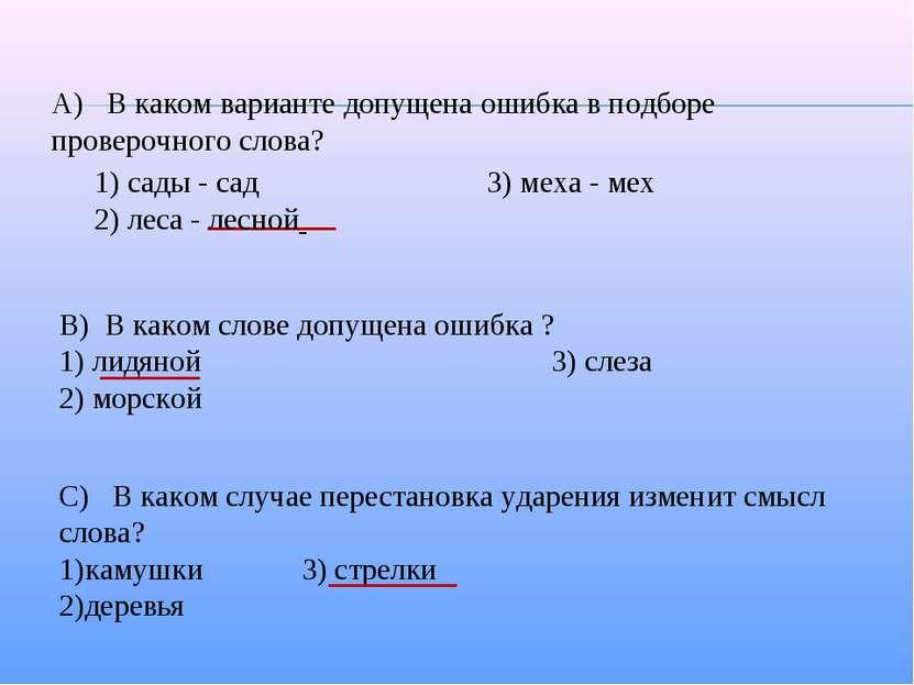 А) В каком варианте допущена ошибка в подборе проверочного слова? В) В каком ...