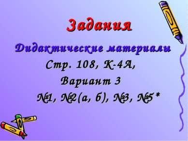 Задания Дидактические материалы Стр. 108, К-4А, Вариант 3 №1, №2(а, б), №3, №5*
